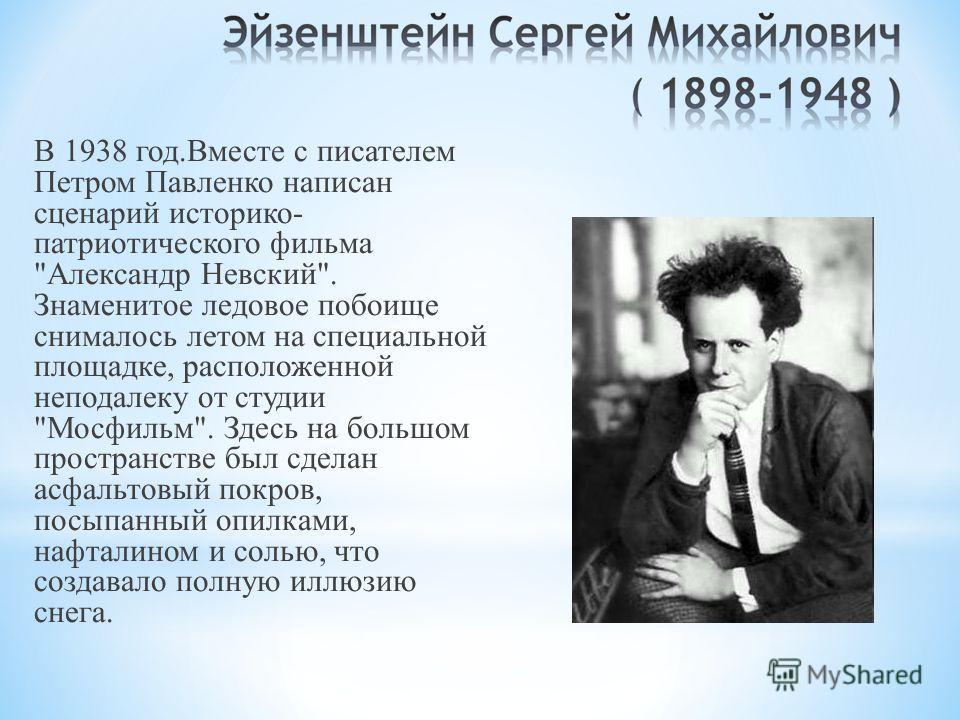 В 1938 год.Вместе с писателем Петром Павленко написан сценарий историко- патриотического фильма