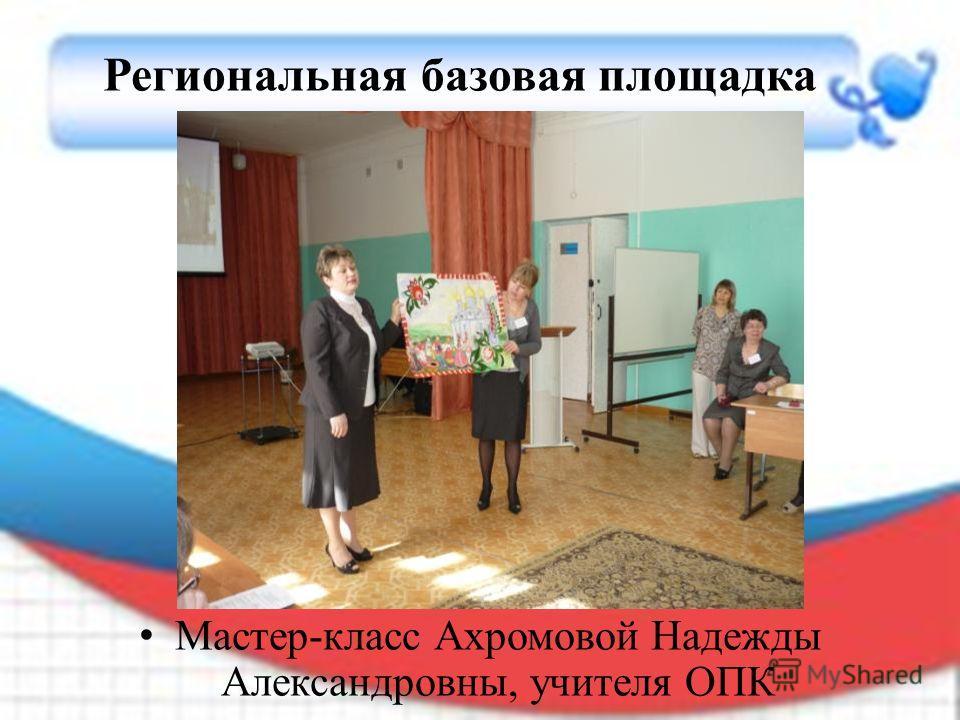Мастер-класс Ахромовой Надежды Александровны, учителя ОПК
