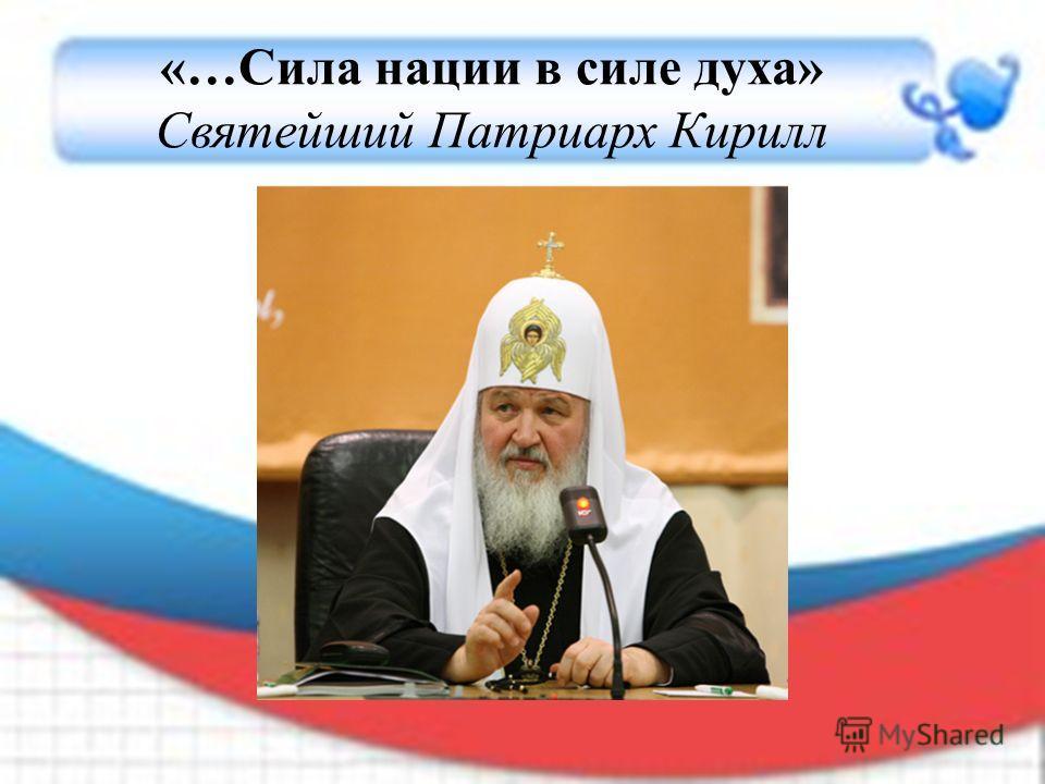 «…Сила нации в силе духа» Святейший Патриарх Кирилл