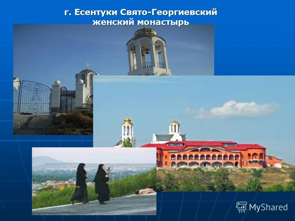 г. Есентуки Свято-Георгиевский женский монастырь