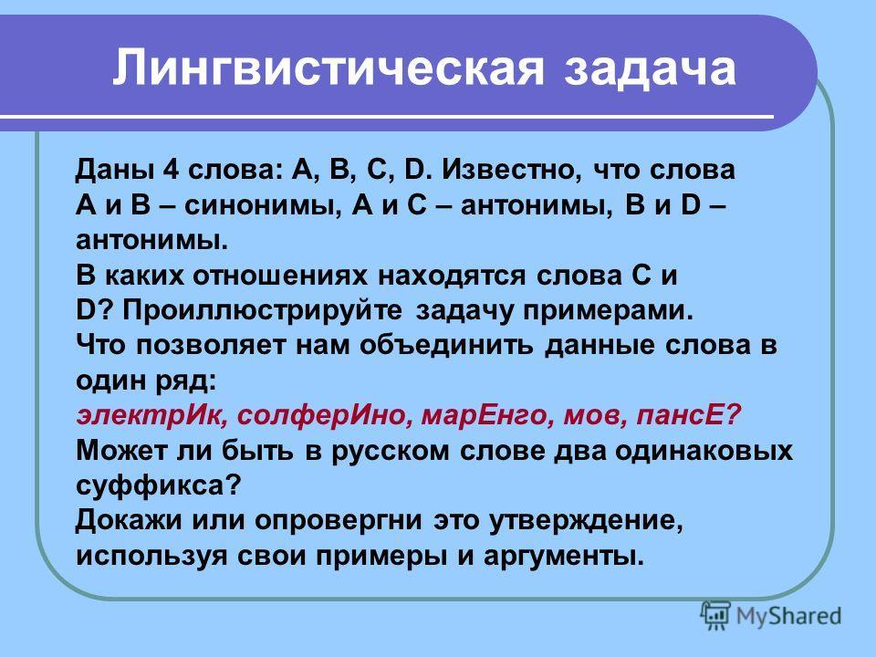 Лингвистическая задача Даны 4 слова: A, B, C, D. Известно, что слова А и В – синонимы, А и С – антонимы, В и D – антонимы. В каких отношениях находятся слова С и D? Проиллюстрируйте задачу примерами. Что позволяет нам объединить данные слова в один р