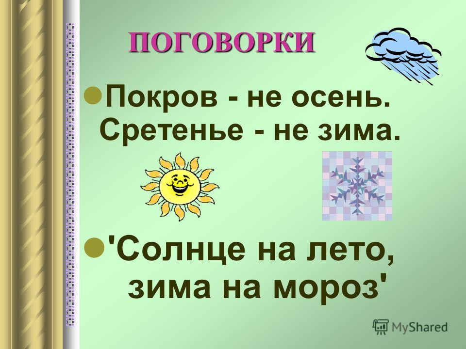 ПОГОВОРКИ Покров - не осень. Сретенье - не зима. 'Солнце на лето, зима на мороз'