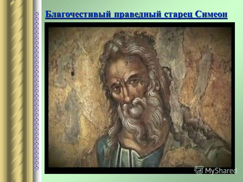 Благочестивый праведный старец Симеон