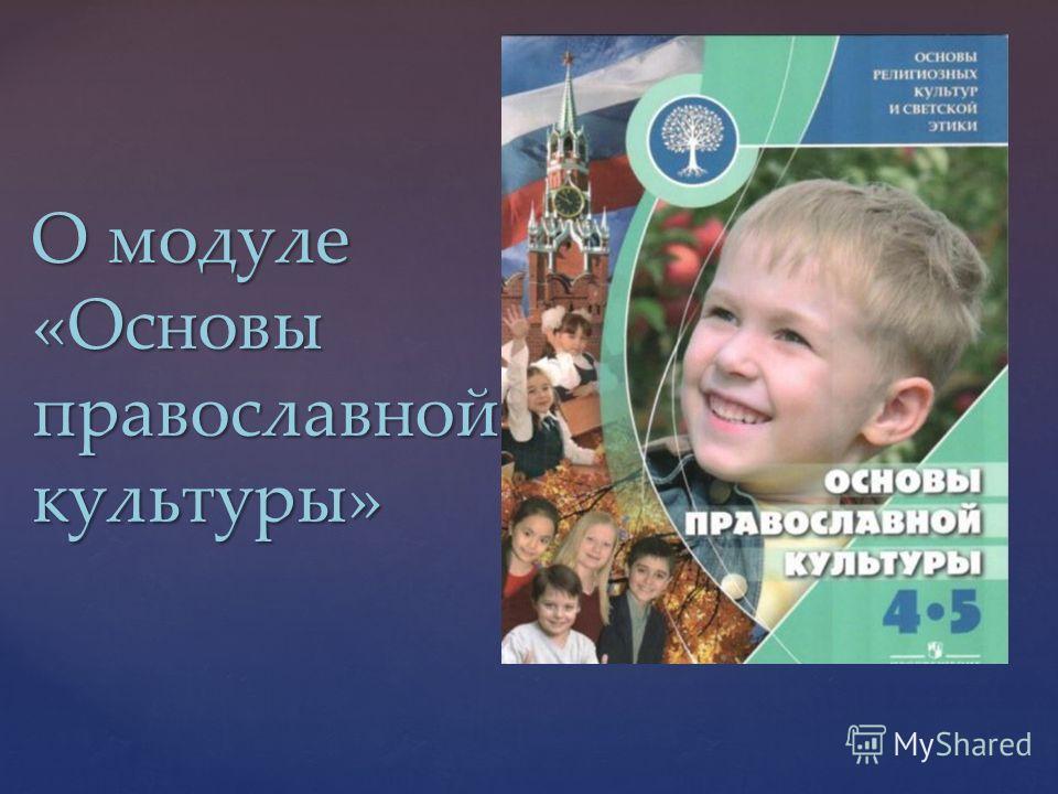 О модуле «Основы православной культуры»
