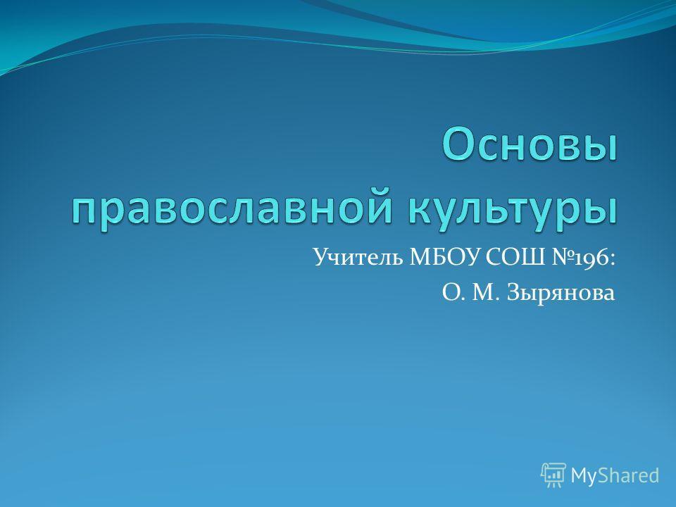 Учитель МБОУ СОШ 196: О. М. Зырянова