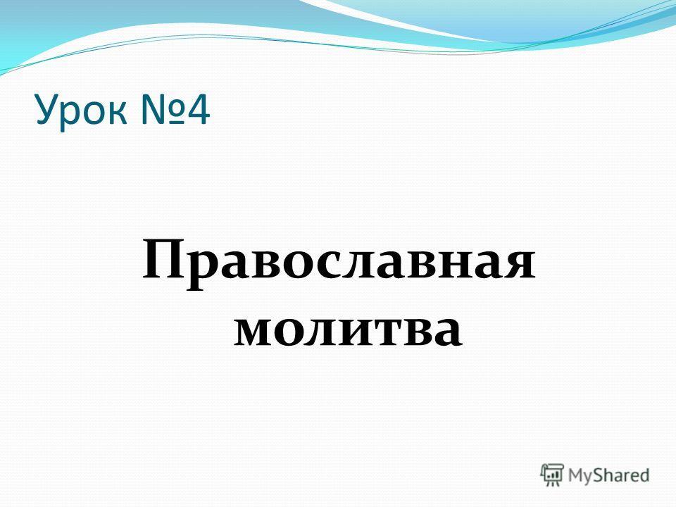 Урок 4 Православная молитва