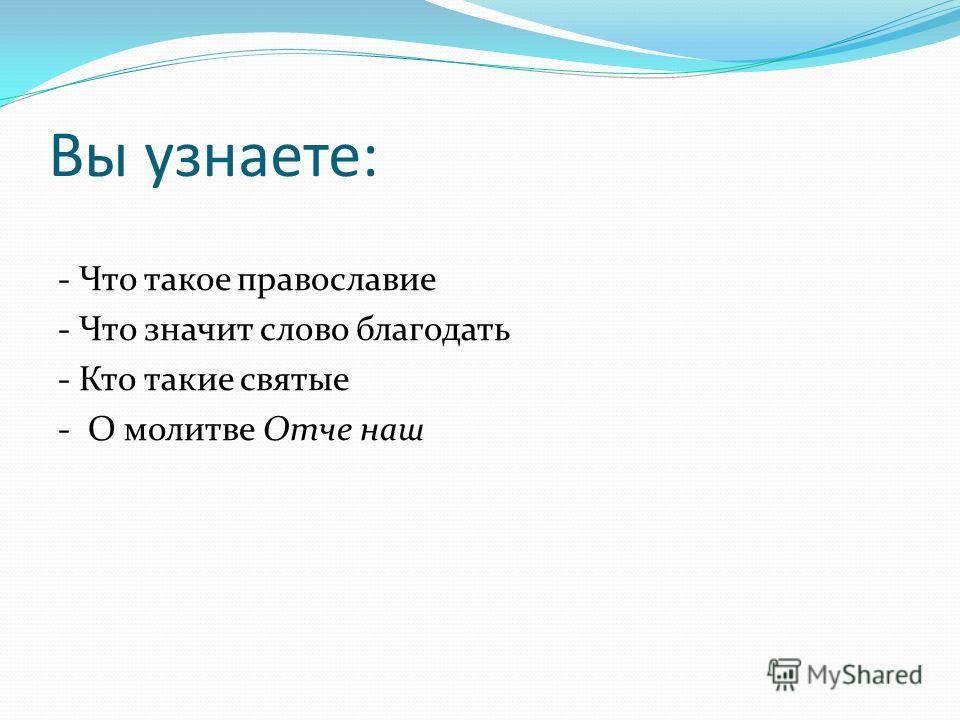 Вы узнаете: - Что такое православие - Что значит слово благодать - Кто такие святые - О молитве Отче наш