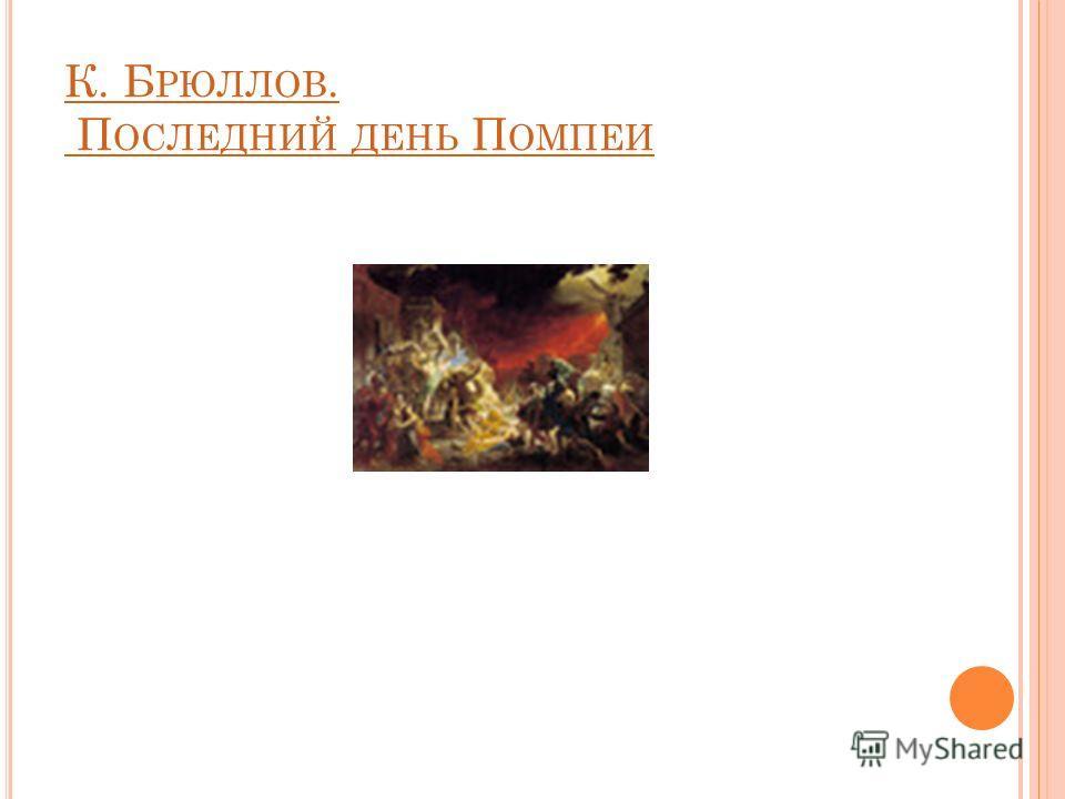 К. Б РЮЛЛОВ. П ОСЛЕДНИЙ ДЕНЬ П ОМПЕИ
