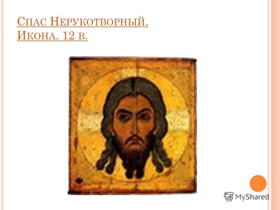 С ПАС Н ЕРУКОТВОРНЫЙ. И КОНА. 12 В.