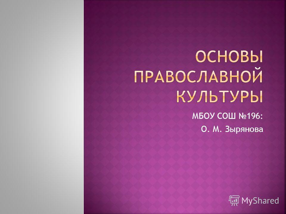 МБОУ СОШ 196: О. М. Зырянова
