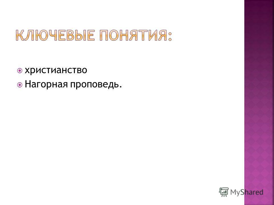 христианство Нагорная проповедь.