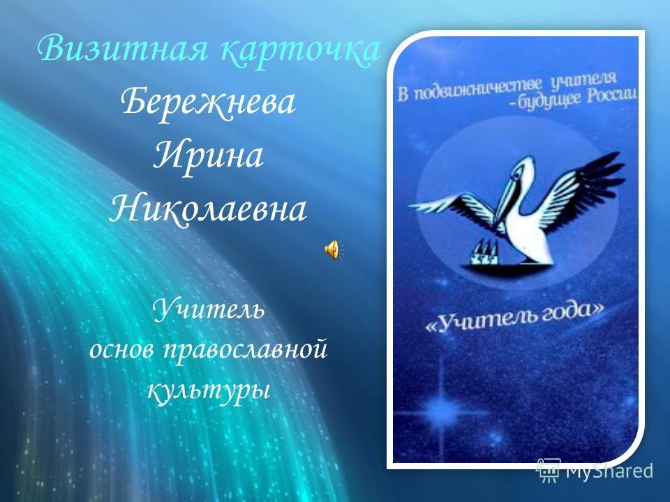 Визитная карточка Бережнева Ирина Николаевна Учитель основ православной культуры