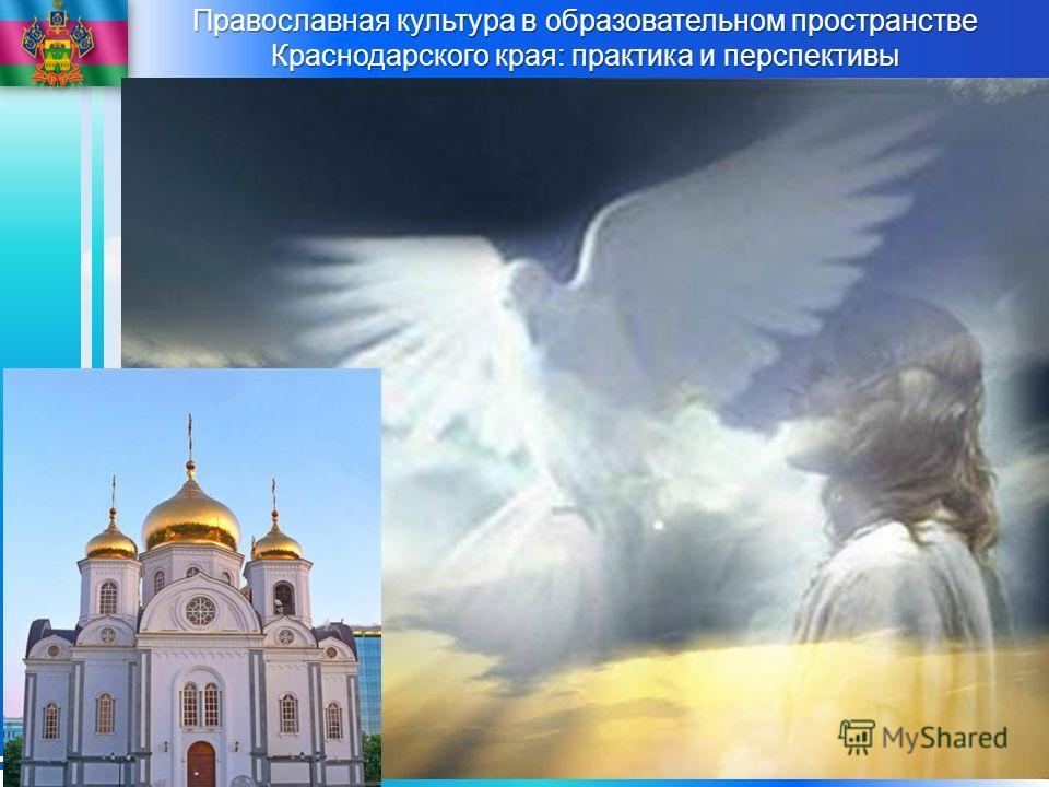 Православная культура в образовательном пространстве Краснодарского края: практика и перспективы