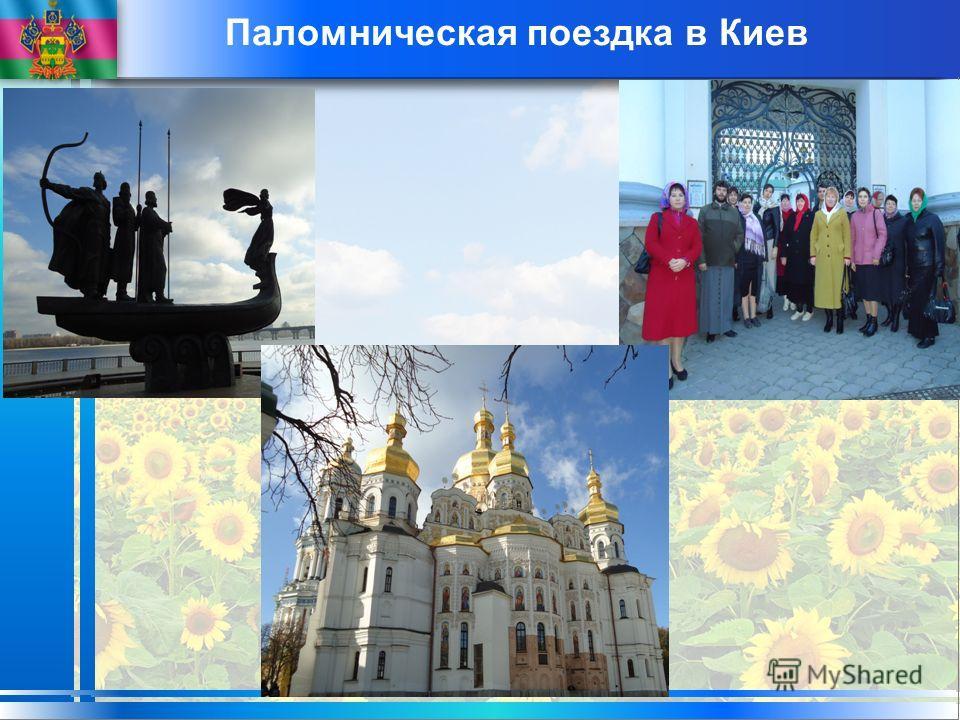 Паломническая поездка в Киев