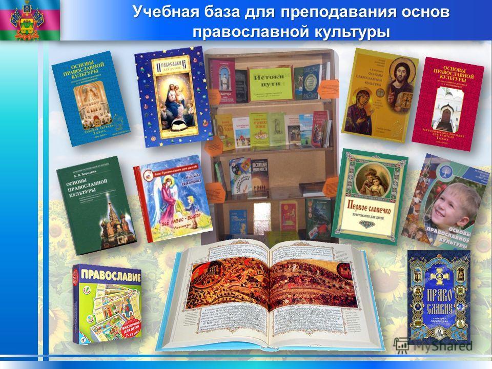 Учебная база для преподавания основ православной культуры