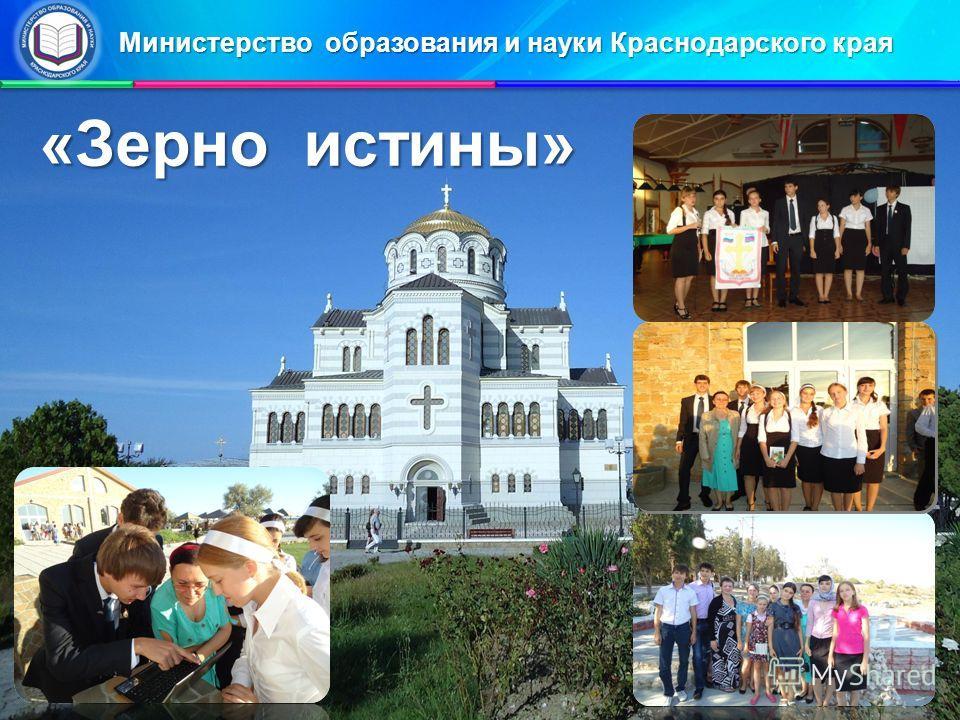 «Зерно истины» Министерство образования и науки Краснодарского края