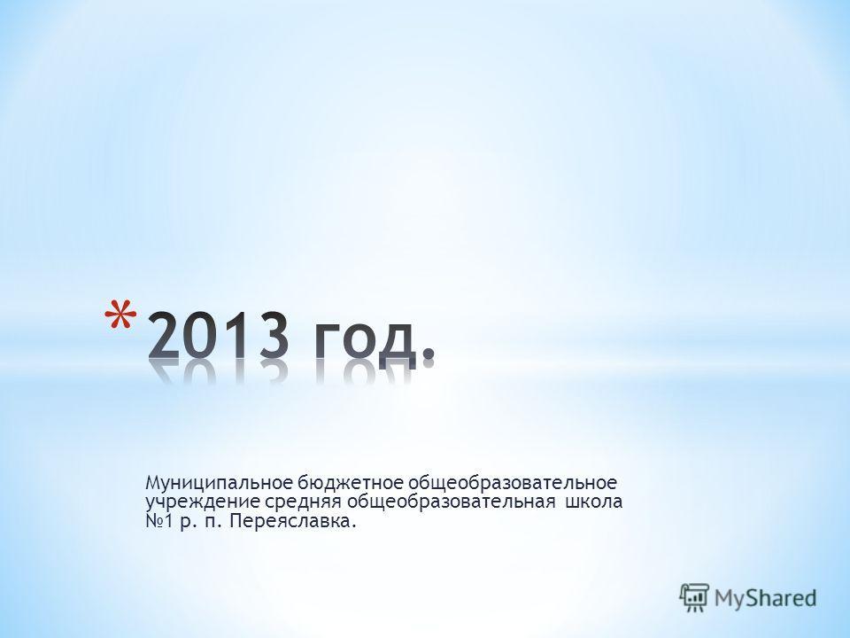 Муниципальное бюджетное общеобразовательное учреждение средняя общеобразовательная школа 1 р. п. Переяславка.