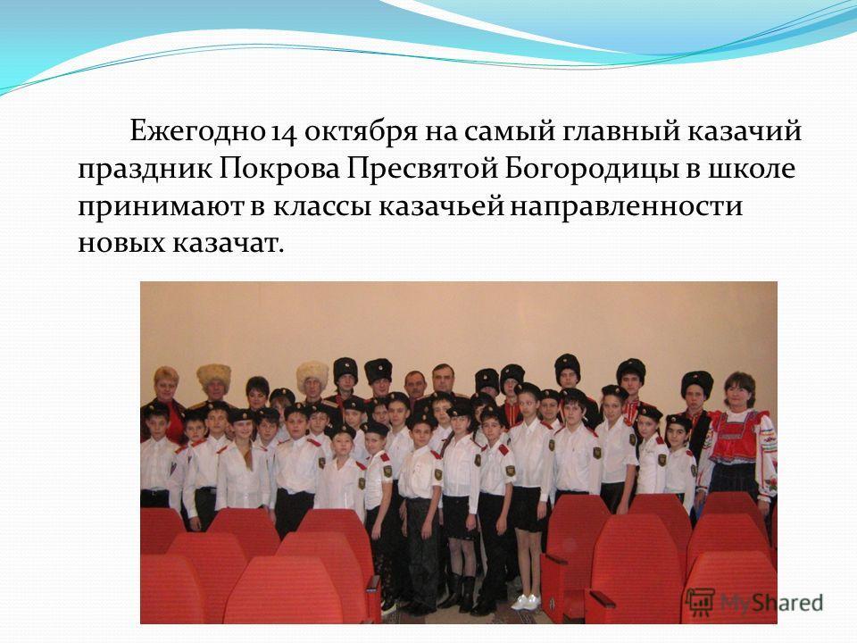 Ежегодно 14 октября на самый главный казачий праздник Покрова Пресвятой Богородицы в школе принимают в классы казачьей направленности новых казачат.