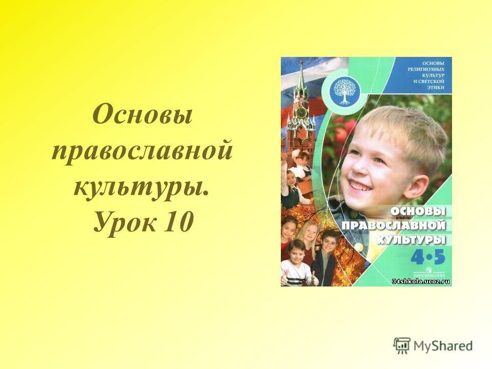 Основы православной культуры. Урок 10