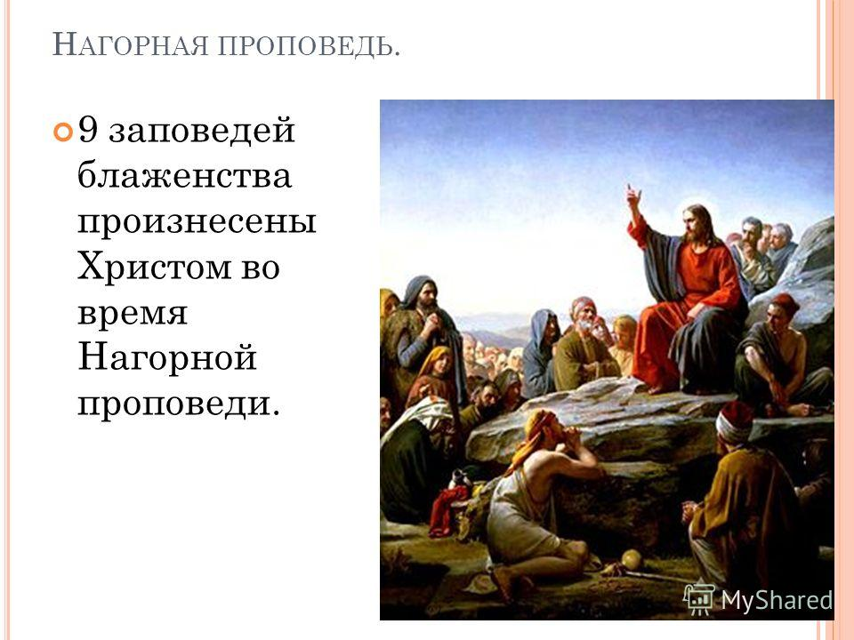 10 заповедей на проповеди: