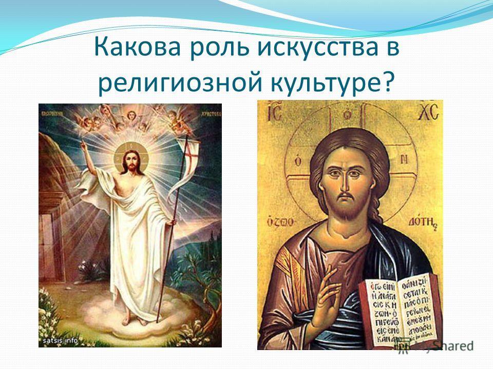 Какова роль искусства в религиозной культуре?