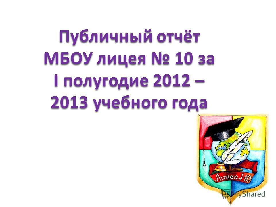 Публичный отчёт МБОУ лицея 10 за I полугодие 2012 – 2013 учебного года