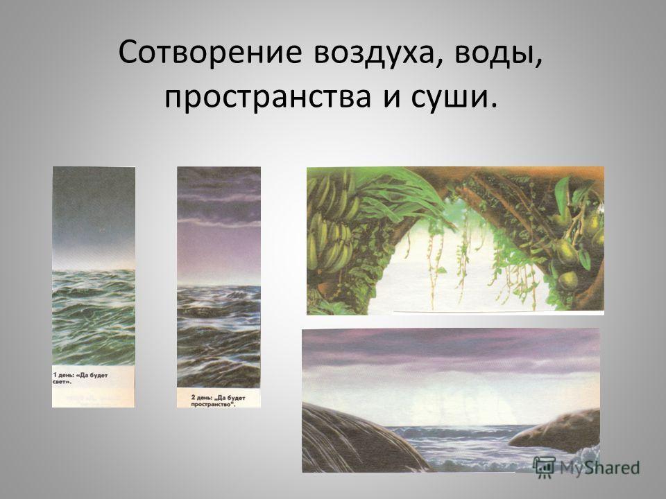 Сотворение воздуха, воды, пространства и суши.