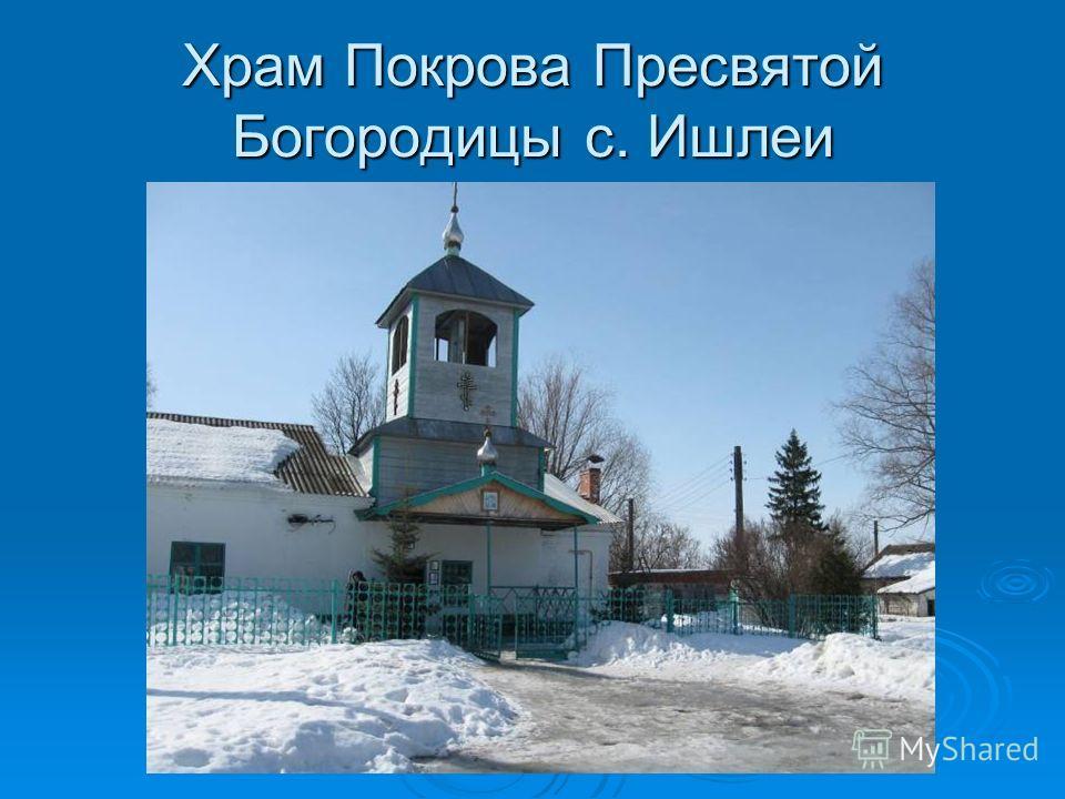 Храм Покрова Пресвятой Богородицы с. Ишлеи
