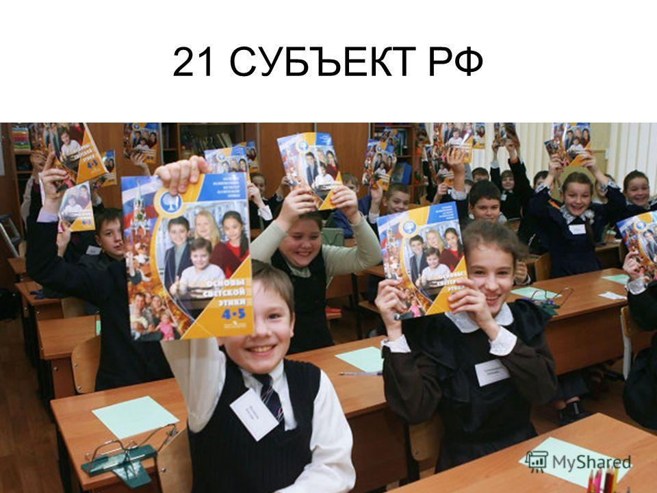 21 СУБЪЕКТ РФ