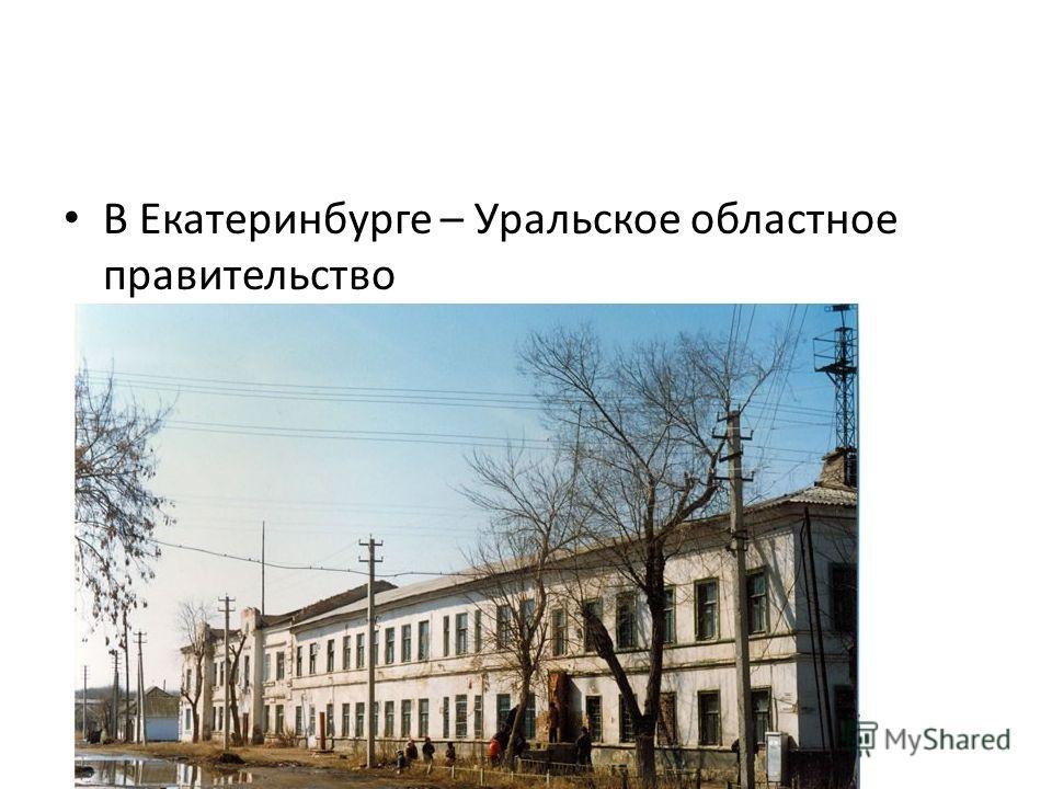 В Екатеринбурге – Уральское областное правительство