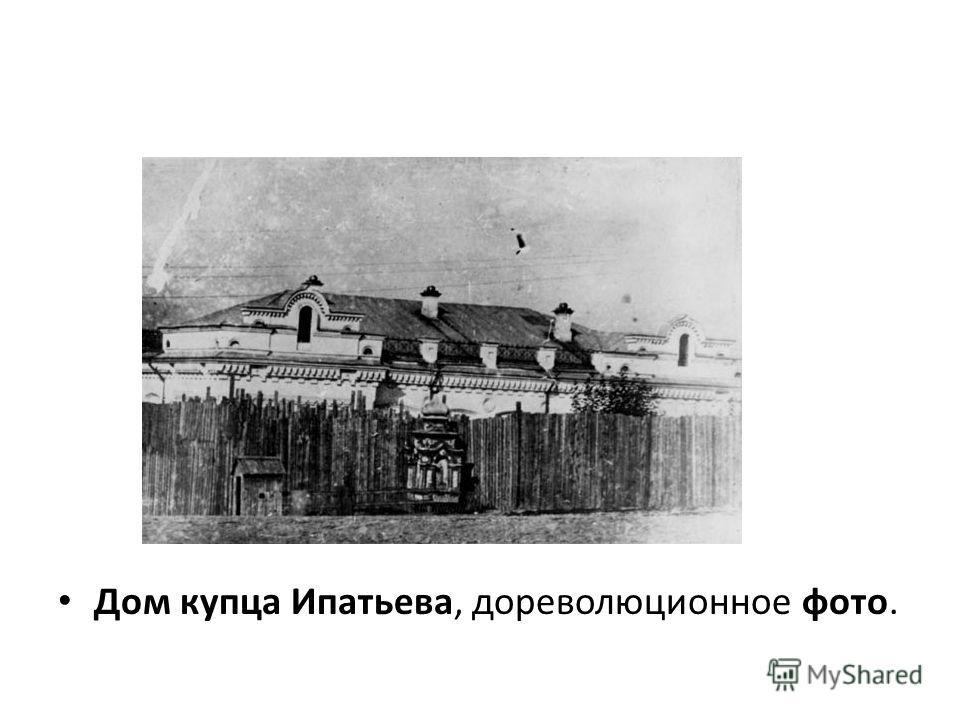 Дом купца Ипатьева, дореволюционное фото..