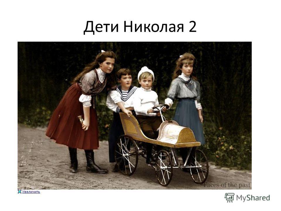 Дети Николая 2