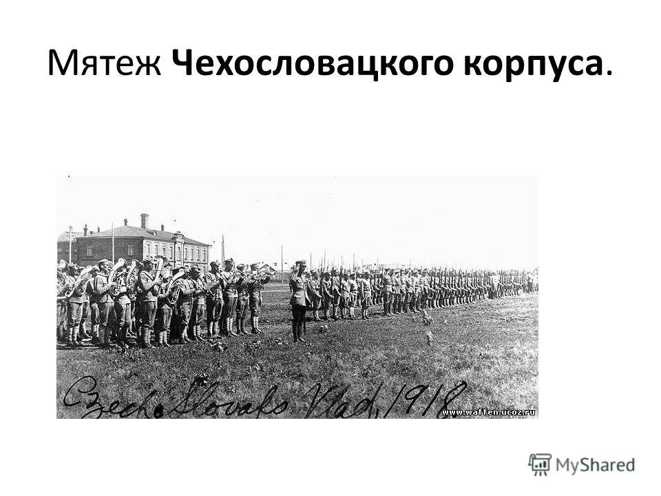 Мятеж Чехословацкого корпуса.