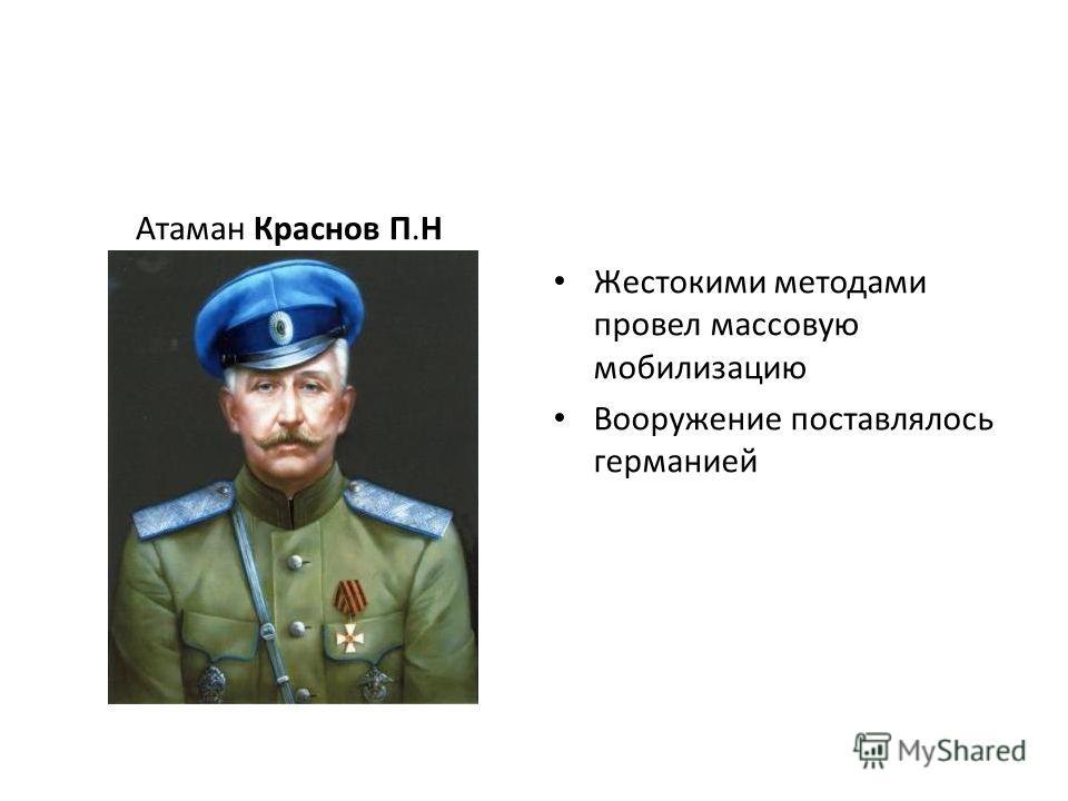 Атаман Краснов П.Н Жестокими методами провел массовую мобилизацию Вооружение поставлялось германией