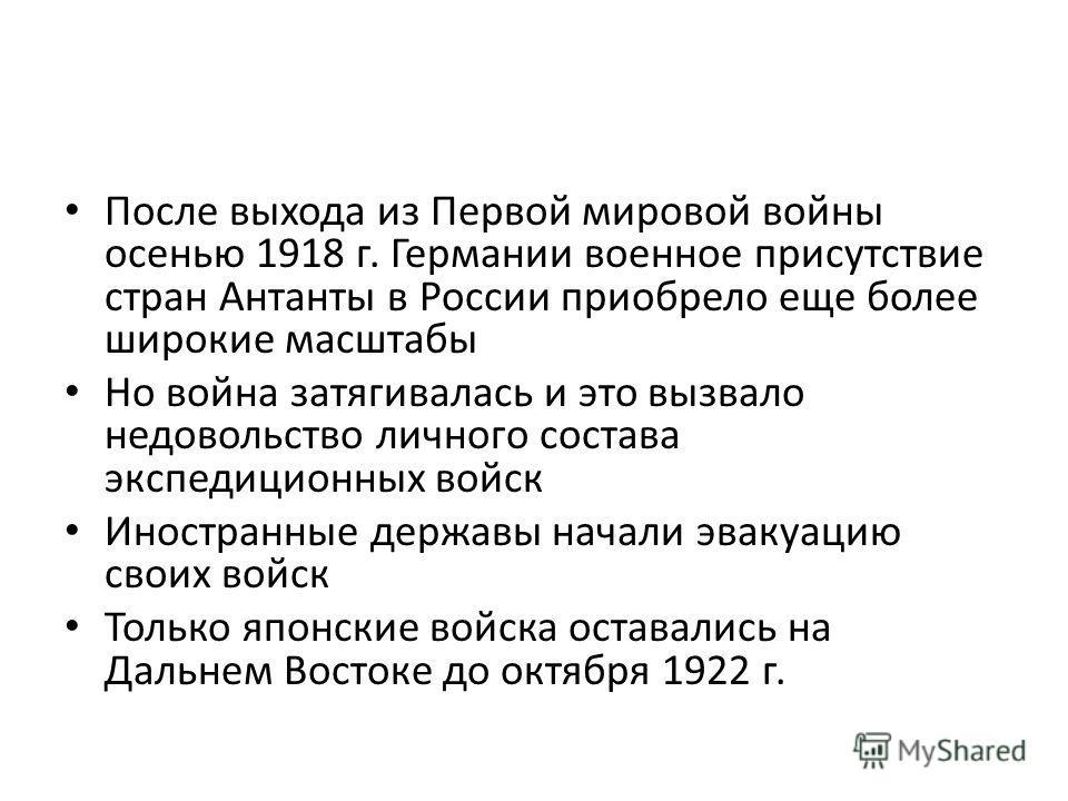 После выхода из Первой мировой войны осенью 1918 г. Германии военное присутствие стран Антанты в России приобрело еще более широкие масштабы Но война затягивалась и это вызвало недовольство личного состава экспедиционных войск Иностранные державы нач