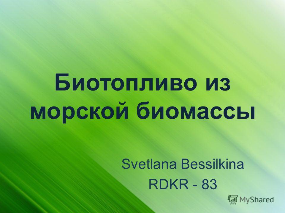 Биотопливо из морской биомассы Svetlana Bessilkina RDKR - 83