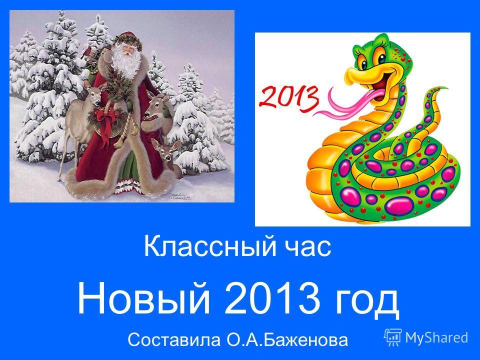 Классный час Новый 2013 год Составила О.А.Баженова