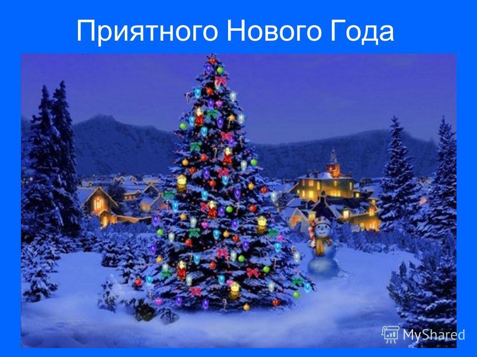 Приятного Нового Года