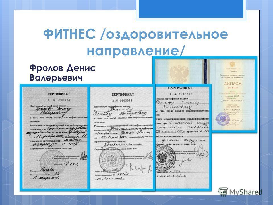 ФИТНЕС /оздоровительное направление/ Фролов Денис Валерьевич