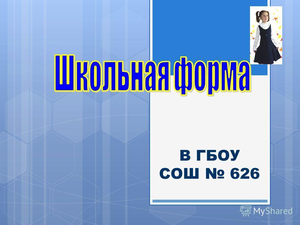 В ГБОУ СОШ 626