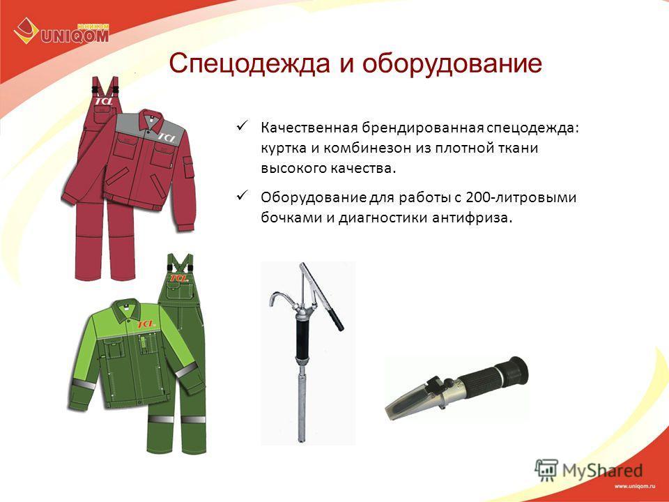 Спецодежда и оборудование Качественная брендированная спецодежда: куртка и комбинезон из плотной ткани высокого качества. Оборудование для работы с 200-литровыми бочками и диагностики антифриза.