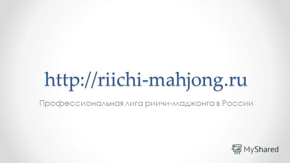 http://riichi-mahjong.ru Профессиональная лига риичи-маджонга в России