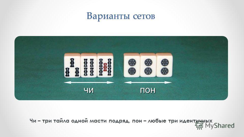 Варианты сетов Чи – три тайла одной масти подряд, пон – любые три идентичных чипон