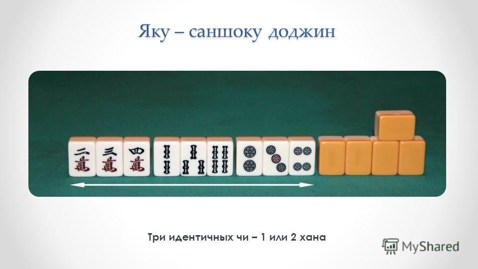 Яку – саншоку доджин Три идентичных чи – 1 или 2 хана