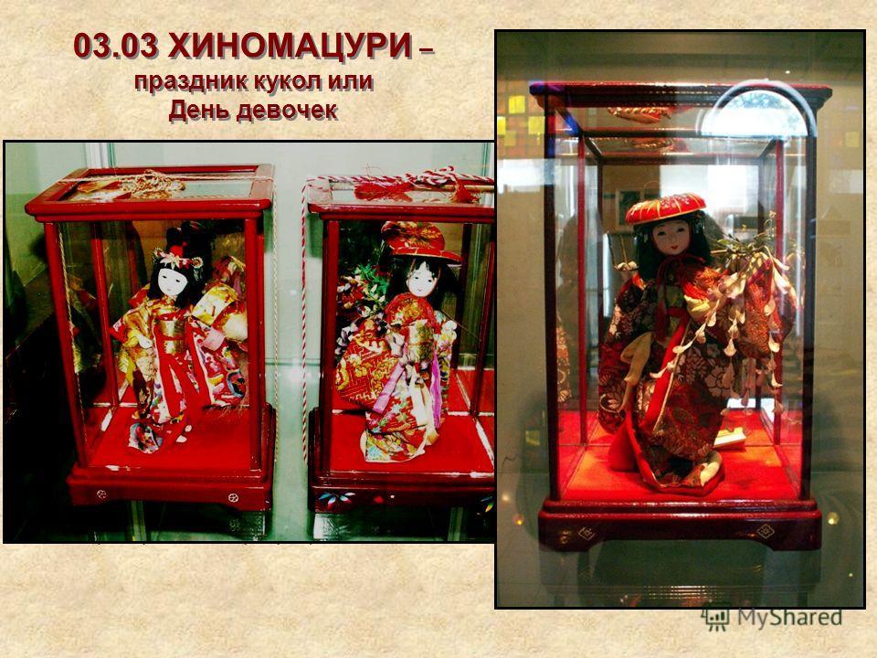 03.03 ХИНОМАЦУРИ – праздник кукол или День девочек Кукольные фигурки императора и императрицы