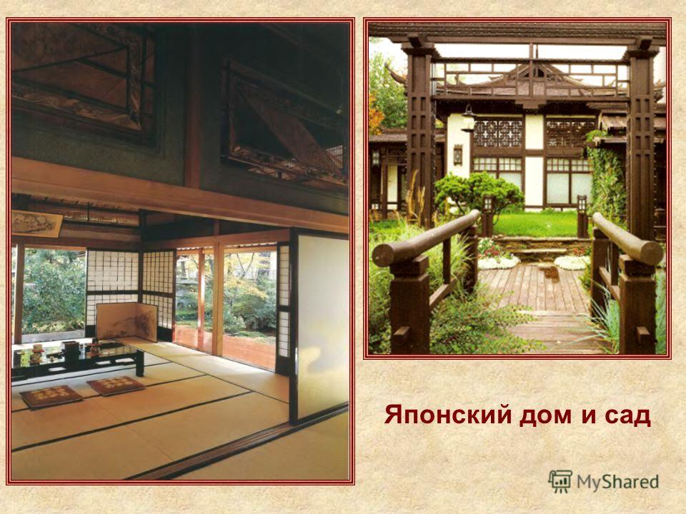 Японский дом и сад