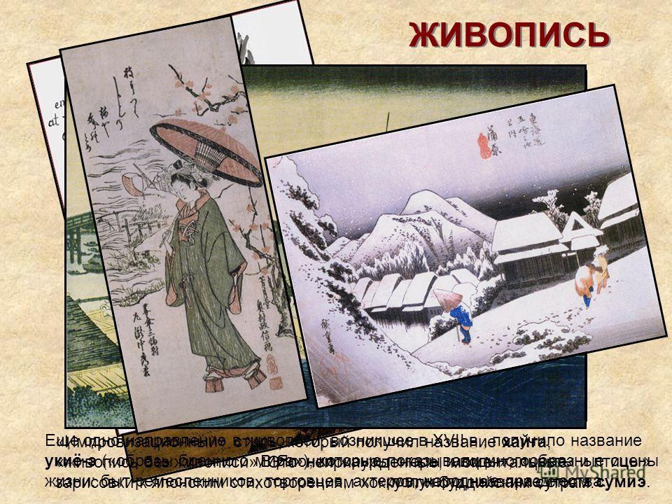 ЖИВОПИСЬ В Японии жанры «горы и воды», «цветы и птицы» получили название стиля сумиэ. «Импровизационный» стиль, который получил название хайга, «живопись без живописи». Это непринужденные, моментальные зарисовки к японским стихотворениям хокку или бу