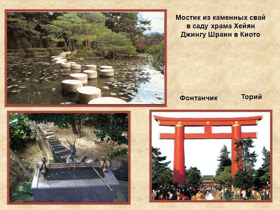 Мостик из каменных свай в саду храма Хейян Джингу Шраин в Киото Торий Фонтанчик