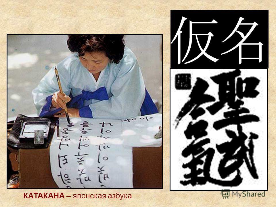 КАТАКАНА – японская азбука