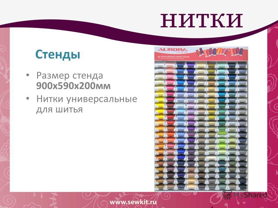 Стенды Размер стенда 900х590х200мм Нитки универсальные для шитья